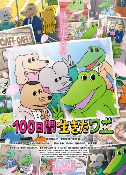 《100天后就会死的鳄鱼》宣布重新定档7月9日上映,同时最新预告公开
