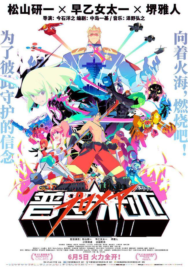 石洋之导演的动画电影《普罗米亚》已经公布了一张国内定档海报