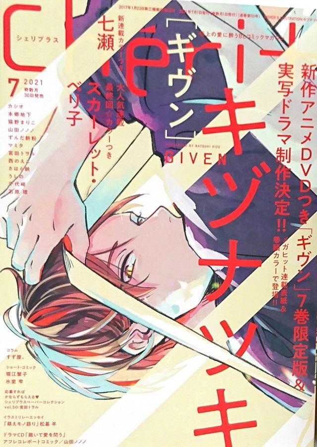 漫画「Given」公开了最新的杂志封面图