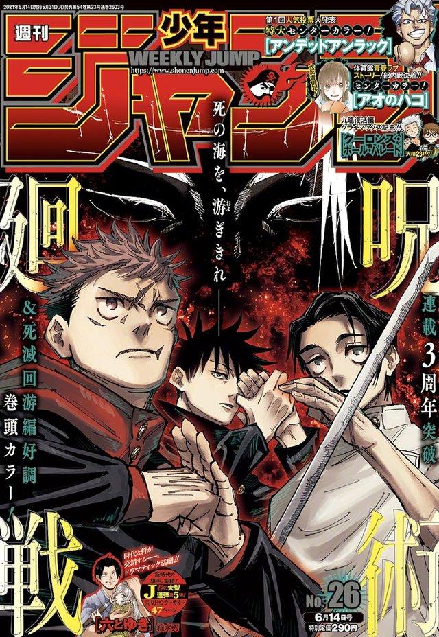 漫画杂志「周刊少年JUMP」26号封面正式公开,本次封面为「咒术回战