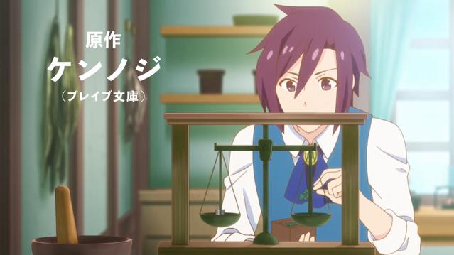 动画「开挂药师的异世界悠闲生活」先导PV公开,该作品将于7月7日开始播出