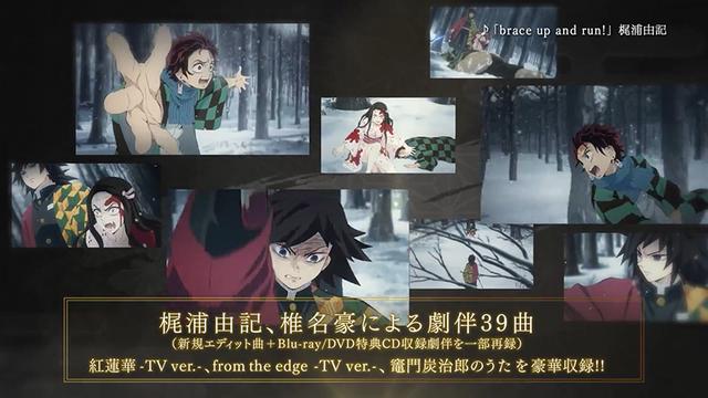 TV动画「鬼灭之刃」公布了灶门炭治郎立志篇OST的试听影像,该商品于今日正式发售
