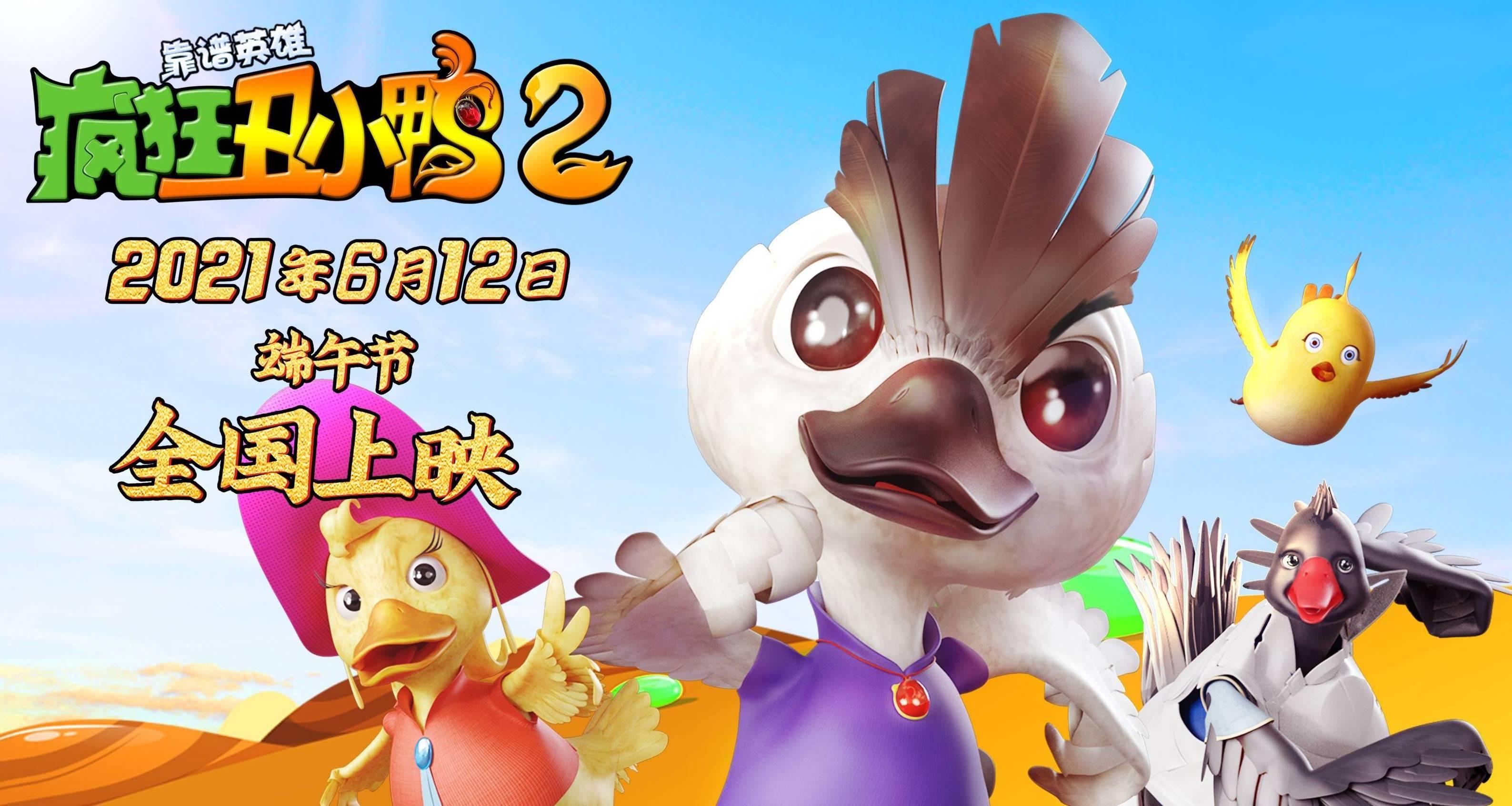 《疯狂丑小鸭2靠谱英雄》6月1日的全国超前点映,片方发布点映倒计时5天海报