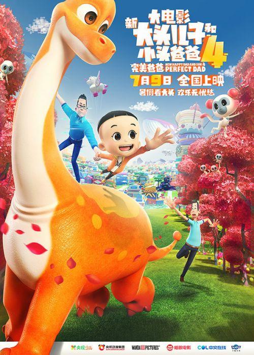 国产动画电影《新大头儿子和小头爸爸4:完美爸爸》发布新海报,将在7月9日全国上映