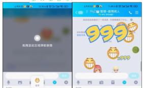 手机QQ迎来8.8.0新版更新 添加满屏表情轰炸新玩法