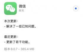微信 iOS 8.0.7 正式版更新 视频号直播新增文件演示