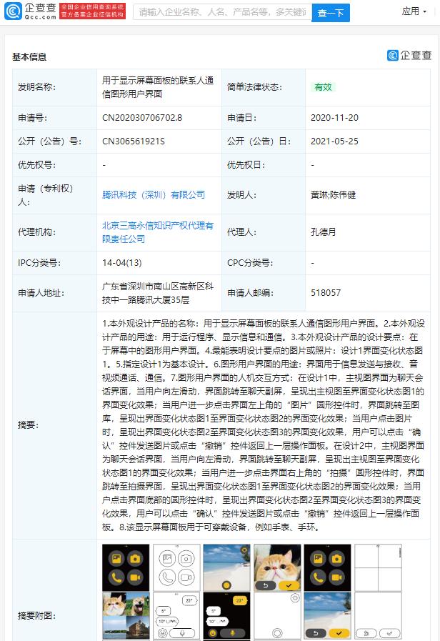 微信儿童版界面公开 包含图片、拍照、视频通话等功能