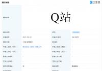 """腾讯申请注册""""Q站""""商标 商标状态为注册申请中"""