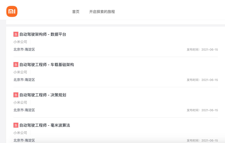小米针对自动驾驶领域发布大量招聘职位 工作地址皆是北京海淀