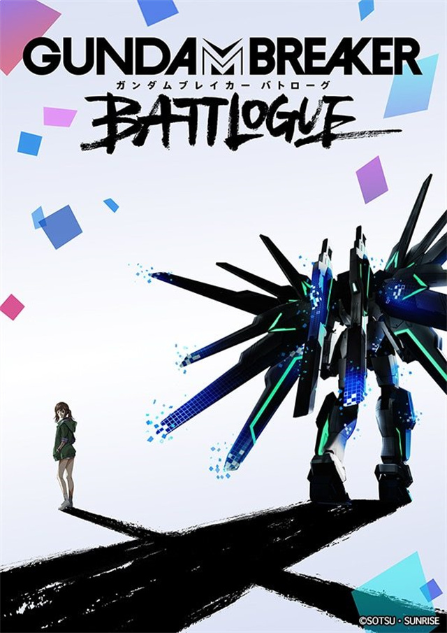 高达系列短篇动画「高达破坏者 Battlogue」项目启动,预计将于2021年秋季播出