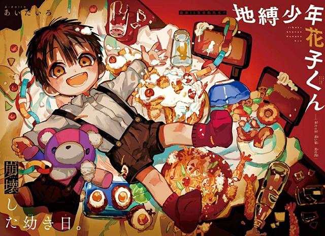 「地缚少年花子君」官方公开了漫画的最新彩页,已于2020年播出