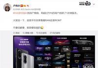 大内存手机更受欢迎!Redmi K40游戏版有70%用户选12G内存