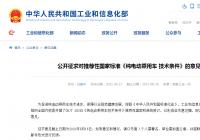 """低速电动车标准征求意见 打造""""国民车"""" 避免""""一刀切"""""""