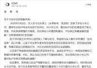 数码KOL传播小米不实信息 小米法务出动致其连续道歉30天