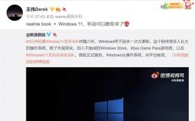 realme笔记本预热 运行Win11能跑安卓