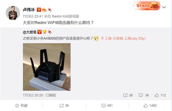 下一代Redmi WiFi 6路由器或将发布 将采用高通5核企业级芯片