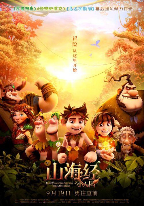 动画电影《山海经之小人国》发布定档预告 9月19日在全国上映