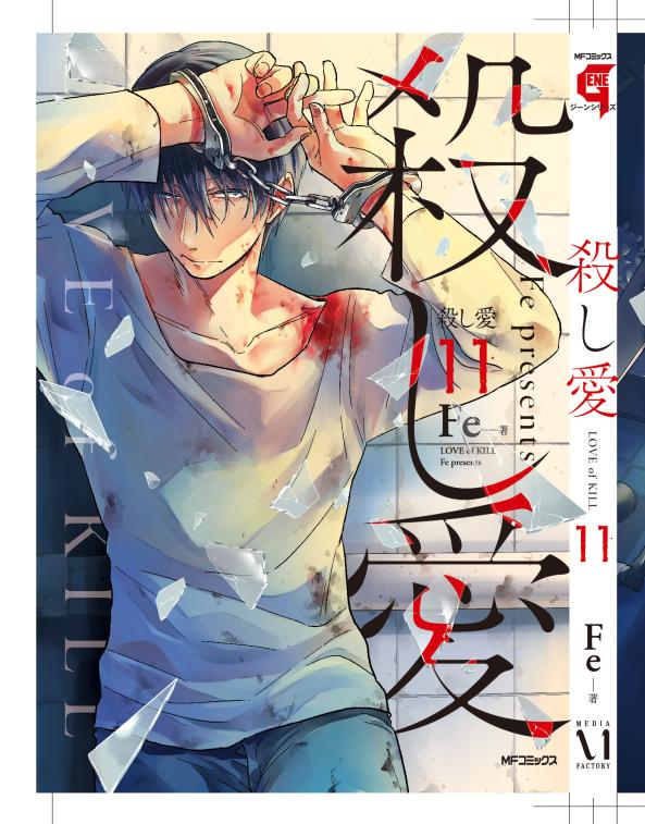 连载漫画「杀爱」公开了第11卷封面,该卷将于7月27日正式发售!