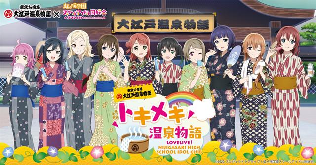 「Love Live! 虹咲学园学园偶像同好会」联动大江户温泉物语视觉图公开,将于7月30日举办