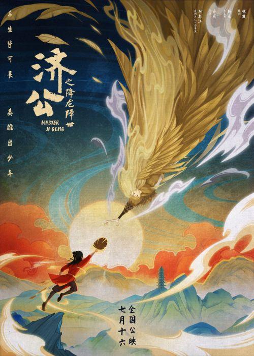 将于7月16日登陆全国各大院线的动画电影《济公之降龙降世》发布手绘海报