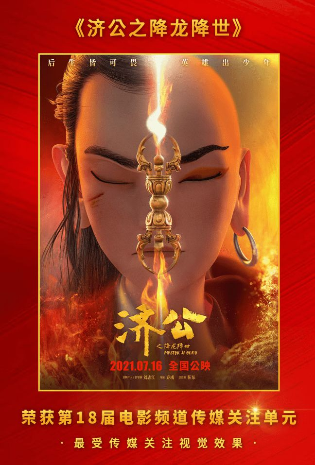 动画电影《济公之降龙降世》深圳超前品鉴会举行 为儿童友好之城注入爱与勇气