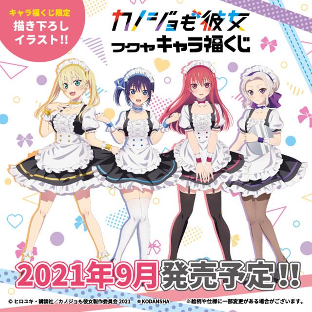 """电视动画「女友成堆」公开了""""フクヤ キャラ福くじ""""的最新商品图,将于今年9月发售"""