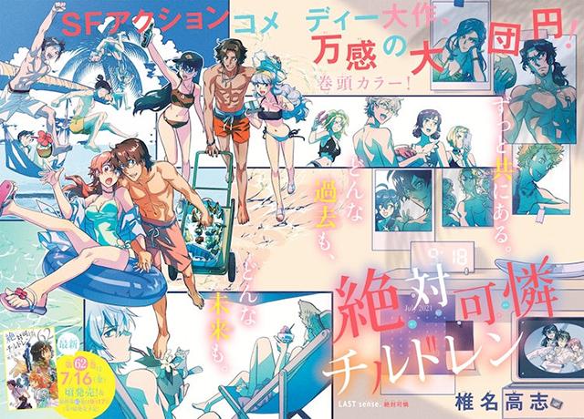 漫画「楚楚可怜超能少女组」宣布完结,结束了长达近17年的连载