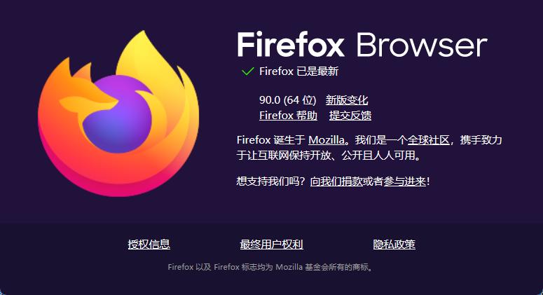 Firefox 90火狐浏览器正式发布 包含桌面版和Android版