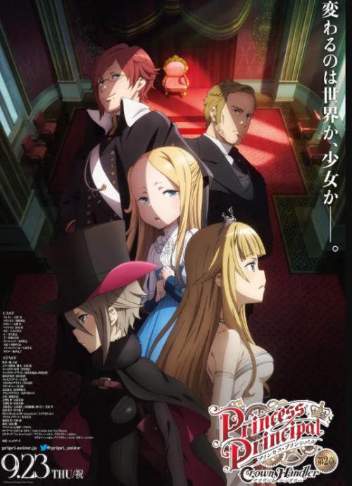 《公主代理人Crown Handler》第二章全新剧场版将于9月23日上映