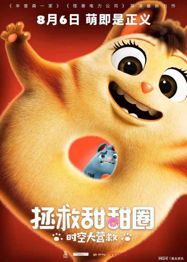 动画电影《拯救甜甜圈:时空大营救》揭秘影片五大看点,全面解锁高萌世界