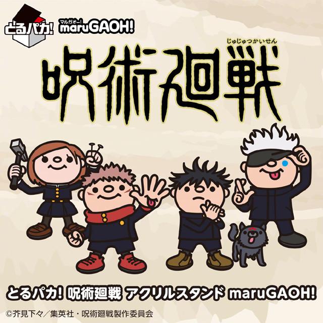「咒术回战」公开了一番赏的新周边「maruGAOH!」Q版亚克力立牌的宣传图