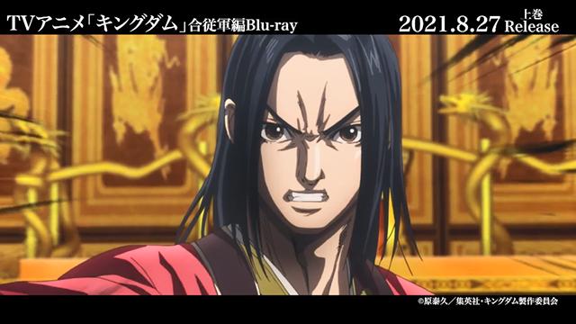 「王者天下」公开了合纵军篇上卷BD的宣传PV,确认于8月27日发售