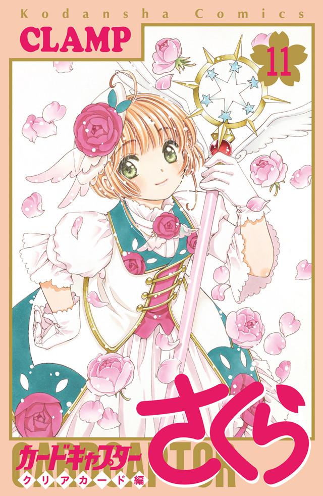 漫画「魔卡少女樱 透明卡牌篇」公开了第11卷的封面图