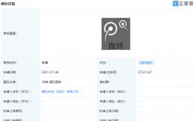 腾讯注册多个微博商标 或将重启腾讯微博