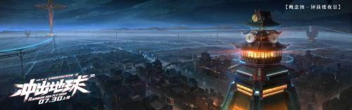 """彩条屋""""国风科幻系列""""动画电影《冲出地球》发布国风制作特辑"""