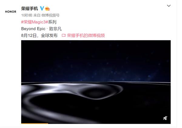 荣耀Magic 3即将发布 搭载骁龙888 Plus旗舰处理器影像能力强大