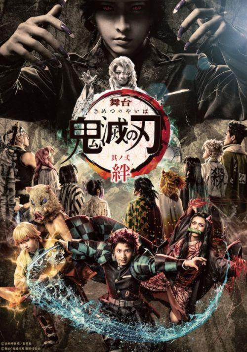 《鬼灭之刃》最新舞台剧《鬼灭之刃之二 绊》即将于8月7日起率先于东京开演