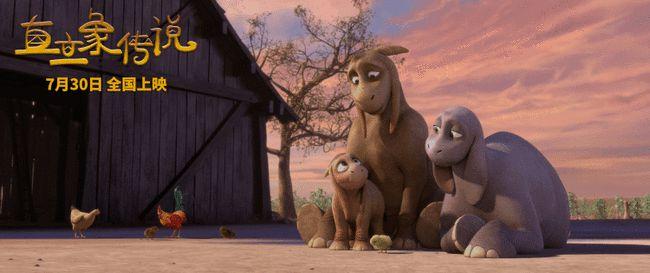 中新合拍动画电影《直立象传说》将于7月30日全国上映,再度曝光一组剧照