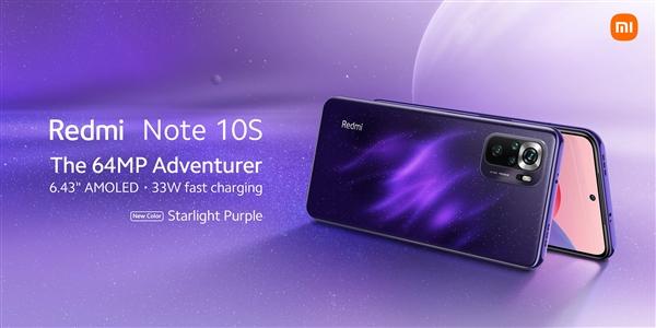 Redmi Note 10S星光紫即将登场 星光紫配色颜值出众