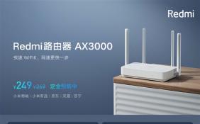 Redmi路由器AX3000预售 支持WiFi 6和3000兆级无线速率