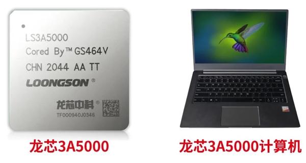 龙芯中科正式发布龙芯3A5000处理器 性能实现大幅跨越