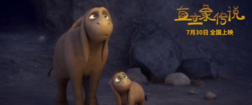 《直立象传说》曝电影片段 聚焦于家庭亲情与奇幻冒险