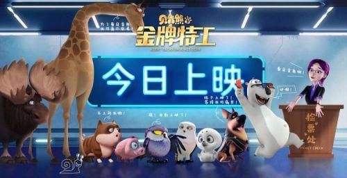 """动画电影《贝肯熊2:金牌特工》今日上映  """"最萌""""天团——Q宠家族前来应援!"""