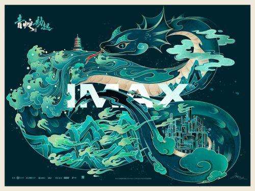 《白蛇2:青蛇劫起》即将以IMAX 3D格式登陆全国超720家IMAX影院