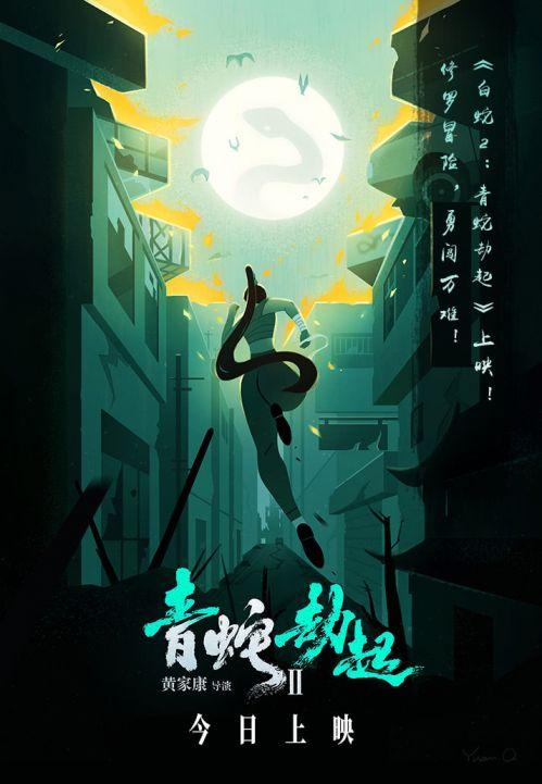 《白蛇2:青蛇劫起》画手创作手绘图助力小青大女主幻境冒险引遐想