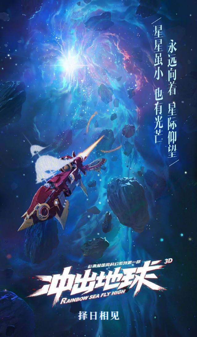 原定于7月30日上映的国产动画电影「冲出地球」宣布改档,新档期暂未确定