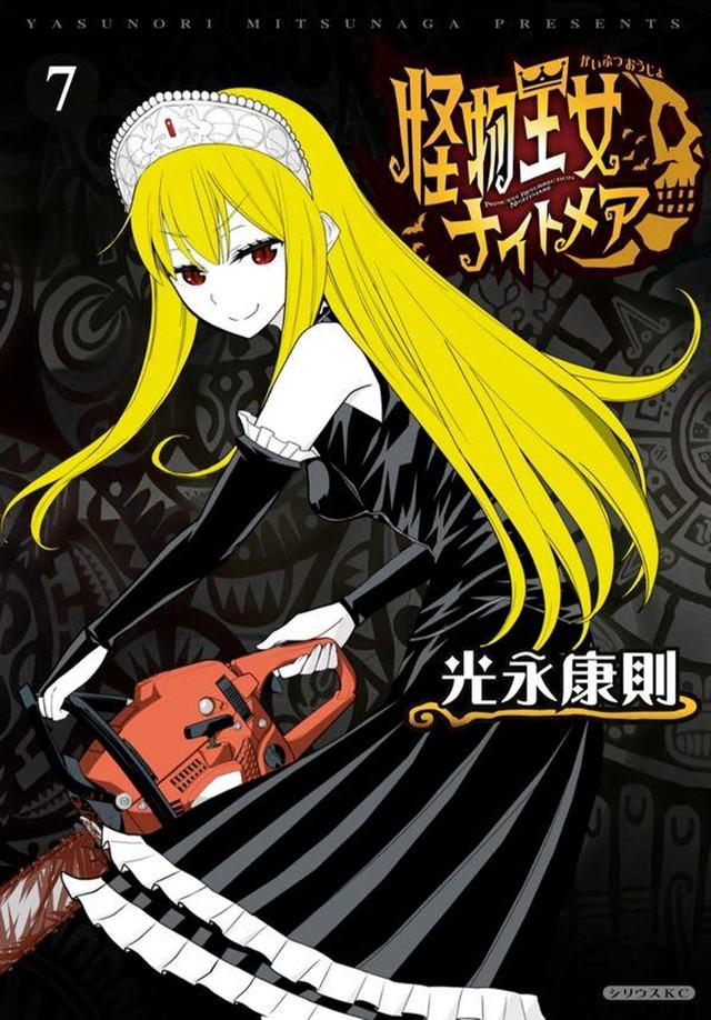 漫画「怪物王女」第2部第7卷封面公开,该卷将于8月6日发售