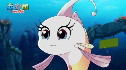 儿童动画电影《西游鱼之海底大冒险》 将于8月14日登陆全国院线