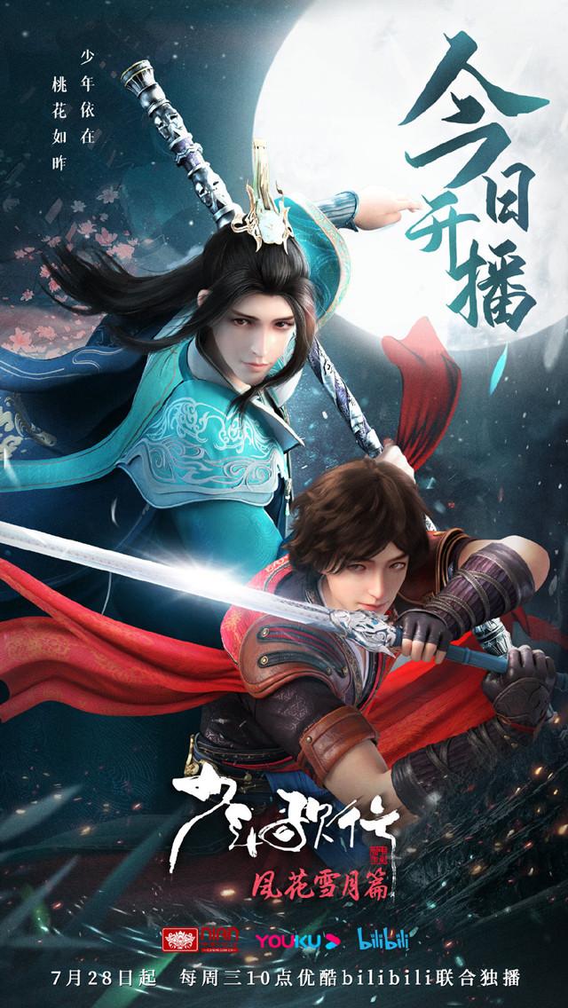 国产动画「少年歌行 风花雪月篇」今日开播,官方公开了开播贺图