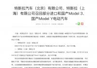 特斯拉股价下跌1.89% 6月在中国市场召回28万辆车